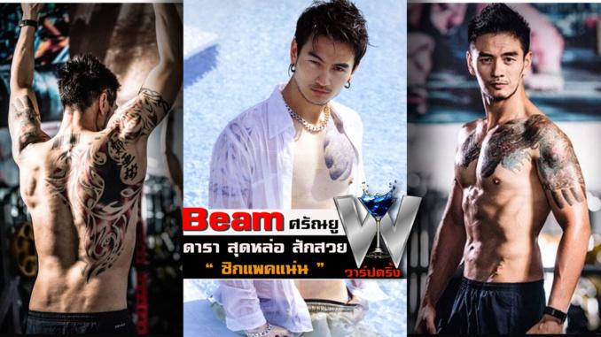 BEAM-HEAD-WARPDRINK
