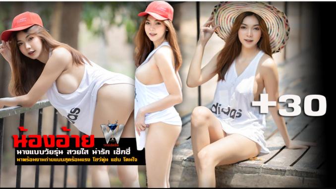 น้องอ้าย นางแบบวัยรุ่น สวยน่ารัก พร้อมงานถ่ายแบบโชว์หุ่นโดนใจ - warpdrink  แหล่งรวมร้านดริ้งดังทั่วไทย